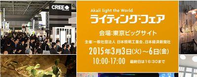 東京ビッグサイト 「ライティング・フェア2015」