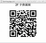 Boxmeup QRコード