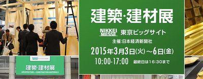 東京ビッグサイト 「建築・建材展 2015」