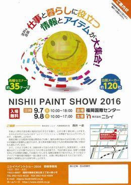 福岡国際センター 「NISHI PAINT SHOW 2016」