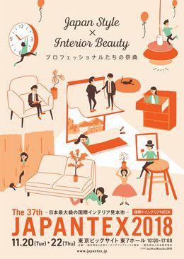 東京ビッグサイト 「JAPAN TEX2018」