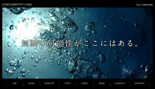インテリア家具 冨士ファニチア