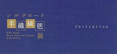 シルクロード手織絨毯展 熊本