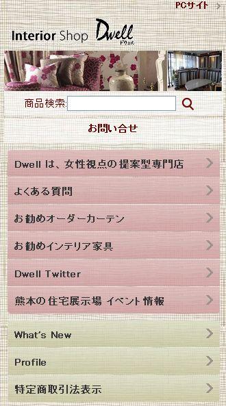スマートフォン版 Dwellサイト