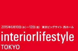 東京ビッグサイト 「インテリア ライフスタイル」